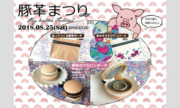 夏休みワークショップ「豚革のマカロンポーチ」(主催:ものづくり館 by YKK) イベント画像1