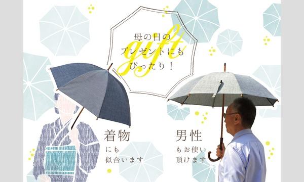ワークショップ「デニム生地で日傘を作ろう」(主催:ものづくり館 by YKK) イベント画像2