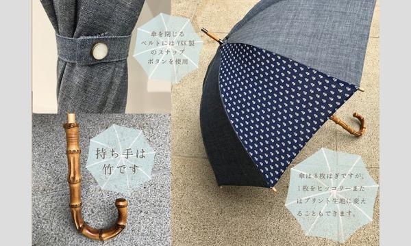 ワークショップ「デニム生地で日傘を作ろう」(主催:ものづくり館 by YKK) イベント画像3