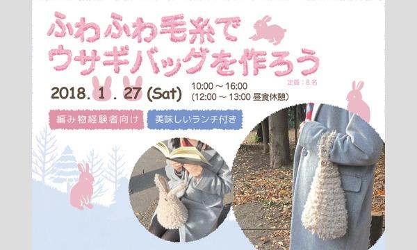 ニットワークショップ「ふわふわ毛糸でウサギバッグを作ろう」(主催:ものづくり館 by YKK) イベント画像1