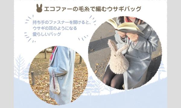 ニットワークショップ「ふわふわ毛糸でウサギバッグを作ろう」(主催:ものづくり館 by YKK) イベント画像2