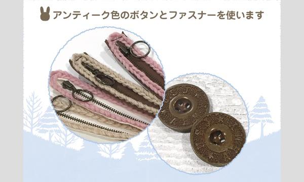 ニットワークショップ「ふわふわ毛糸でウサギバッグを作ろう」(主催:ものづくり館 by YKK) イベント画像3