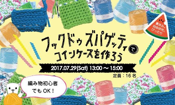 夏休みエコワークショップ「フックドゥ ズパゲッティでコインケースを作ろう!」(主催:ものづくり館 by YKK) in東京イベント