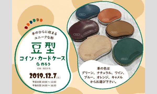 ものづくり館 by YKKのワークショップ「豆型コイン・カードケースを作ろう」(主催:ものづくり館 by YKK)イベント