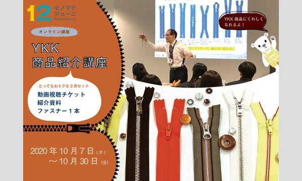 ものづくり館 by YKKの[オンラインモノマチ] YKK商品紹介講座(主催:ものづくり館 by YKKイベント