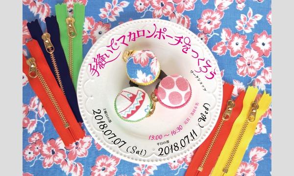 ものづくり館 by YKKのワークショップ「手縫いでマカロンポーチをつくろう」(主催:ものづくり館 by YKK)イベント