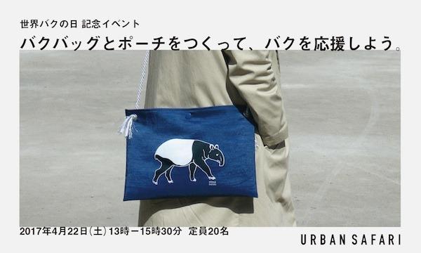 ワークショップ「バクバッグとポーチを作ってバクを応援しよう!」(主催:ものづくり館 by YKK) in東京イベント