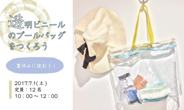 ワークショップ「透明ビニールのプールバッグをつくろう」(主催:ものづくり館 by YKK) in東京イベント