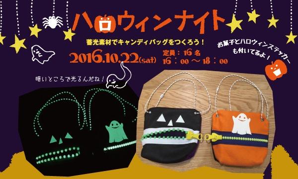 ものづくり館 by YKKのイベント:ハロウィンナイト「蓄光素材でキャンディバッグをつくろう!」(主催:ものづくり館 by YKK)イベント
