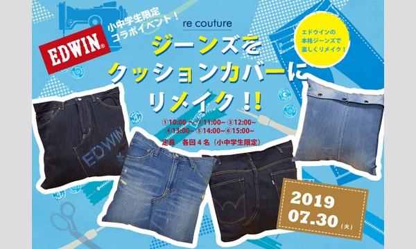 ものづくり館 by YKKの夏休みイベント『ジーンズをクッションカバーにリメイク!!』イベント