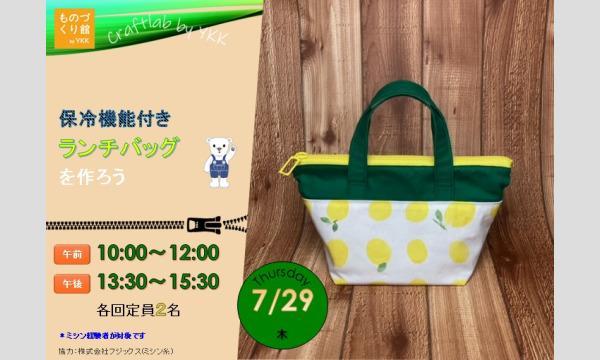 ものづくり館 by YKKのワークショップ「保冷機能付きランチバッグをつくろう」(主催:ものづくり館 by YKK)イベント