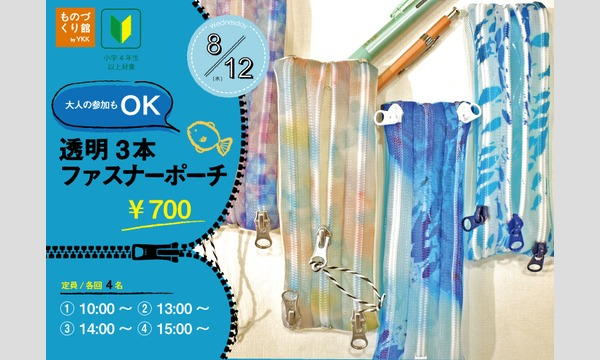 ものづくり館 by YKKの夏のミニワークショップ─透明3本ファスナーポーチ(主催:ものづくり館 by YKK)イベント