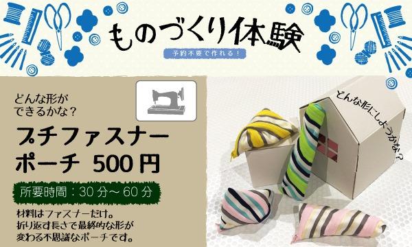 予約不要!ものづくり体験:プチファスナーポーチ作り in東京イベント
