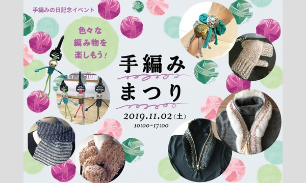 ものづくり館 by YKKのイベント「手編みまつり」(主催:ものづくり館 by YKK)イベント