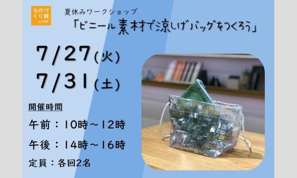 ものづくり館 by YKKのワークショップ「ビニール素材の涼しげバッグをつくろう」(主催:ものづくり館 by YKKイベント