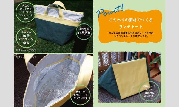 ワークショップ「帆布のランチトートをつくろう」(主催:ものづくり館 by YKK) イベント画像2
