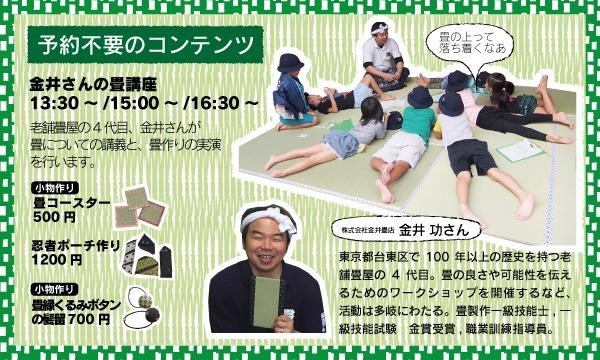 コラボイベント「畳まつり~畳と触れ合う一日~」 イベント画像3