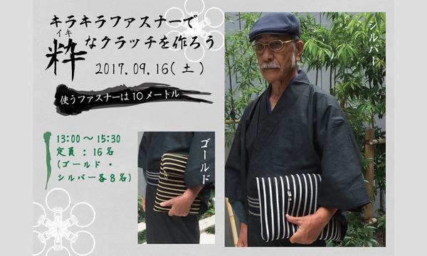 ワークショップ「キラキラファスナーで粋なクラッチを作ろう」(主催:ものづくり館 by YKK) in東京イベント