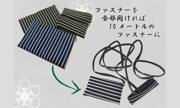 ワークショップ「キラキラファスナーで粋なクラッチを作ろう」(主催:ものづくり館 by YKK) イベント画像2