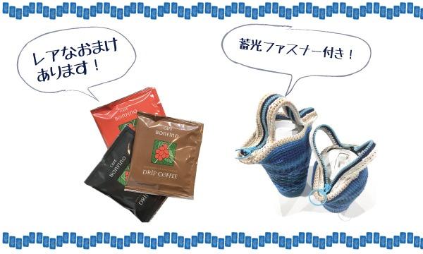 ニットワークショップ「コットン糸でコーヒーポーチを編もう」(主催:ものづくり館 by YKK) イベント画像2