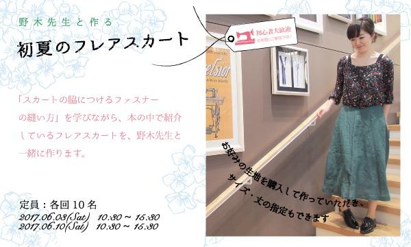 ワークショップ「野木先生と作る 初夏のフレアスカート」(主催:ものづくり館 by YKK) in東京イベント