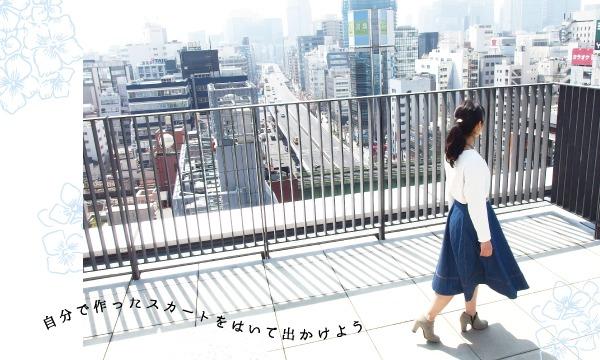 ワークショップ「野木先生と作る 初夏のフレアスカート」(主催:ものづくり館 by YKK) イベント画像3