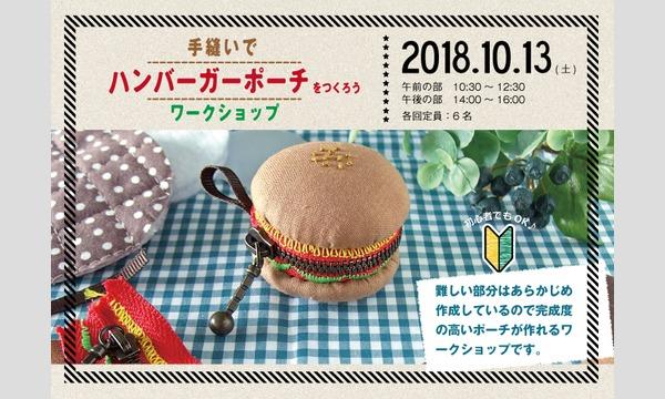 ワークショップ「手縫いでハンバーガーポーチをつくろう」(主催:ものづくり館 by YKK) イベント画像1