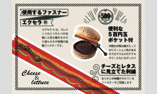 ワークショップ「手縫いでハンバーガーポーチをつくろう」(主催:ものづくり館 by YKK) イベント画像2