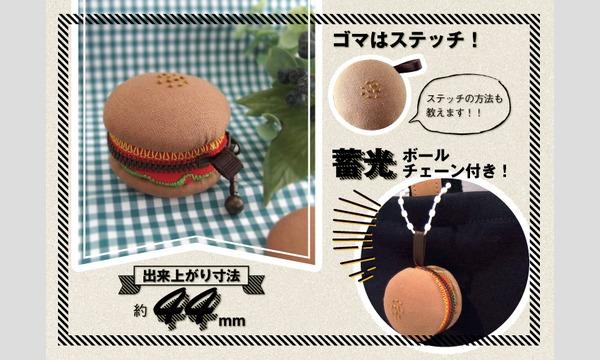 ワークショップ「手縫いでハンバーガーポーチをつくろう」(主催:ものづくり館 by YKK) イベント画像3