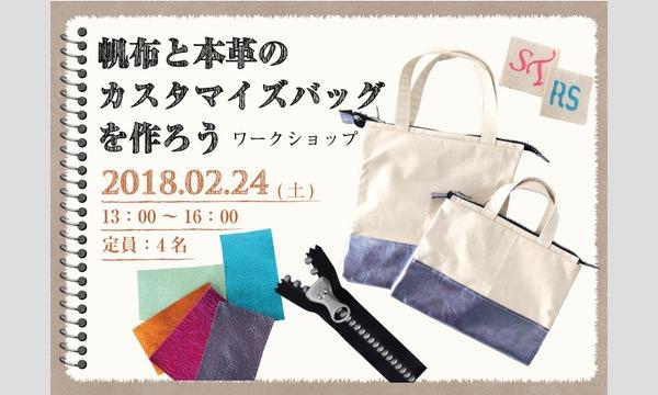 ワークショップ「帆布と本革のカスタマイズバッグを作ろう」(主催:ものづくり館 by YKK) イベント画像1