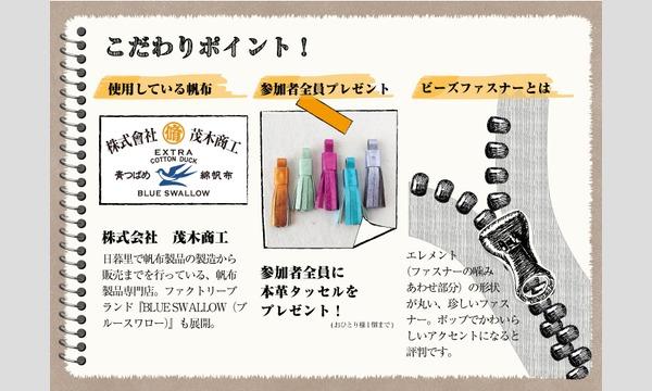 ワークショップ「帆布と本革のカスタマイズバッグを作ろう」(主催:ものづくり館 by YKK) イベント画像3