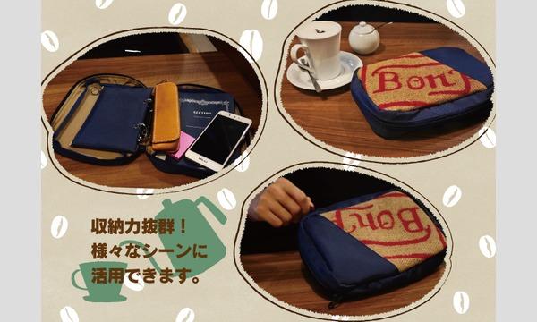 ワークショップ「コーヒー袋をリメイクして バインダーポーチを作ろう」(主催:ものづくり館 by YKK) イベント画像2