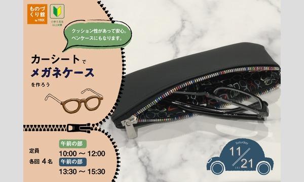 ものづくり館 by YKKのワークショップ「カーシートでメガネケースを作ろう」(主催:ものづくり館 by YKK)イベント