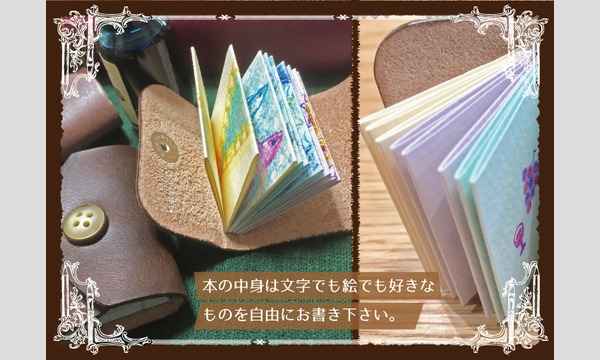 ワークショップ「革表紙の豆本を作ろう」(主催:ものづくり館 by YKK) イベント画像2