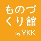ものづくり館 by YKKのイベント