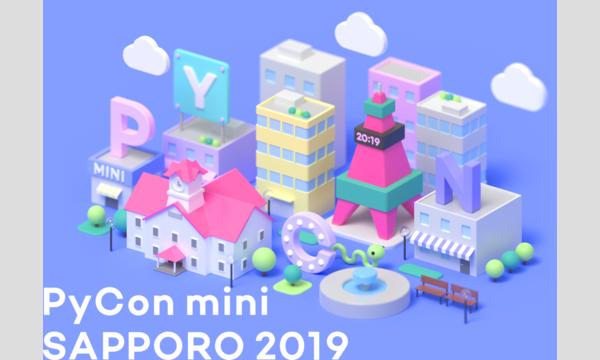 PyCon mini Sapporo 2019 懇親会 イベント画像1