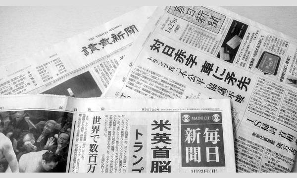 第2回 おかだ式「新聞の読み方」 〜 毎朝がワクワクするようになる講座 〜