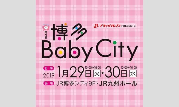 【チケット申込無料】第9回『博多BabyCity』開催!! 子育てママ・これからママのためのワクワクイベント! イベント画像1