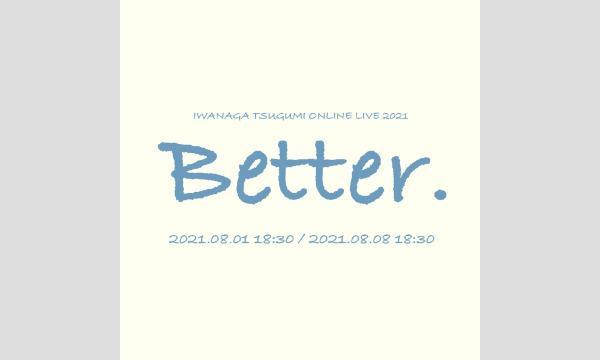 Better.     ~ IWANAGA TSUGUMI ONLINE LIVE 2021 ~