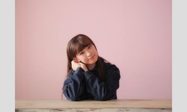 Iwanaga Tsugumi Online Dance Class