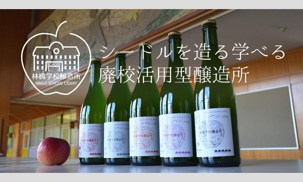 林檎学校醸造所プレオープニング感謝祭 イベント画像1