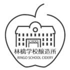 林檎学校醸造所 イベント販売主画像
