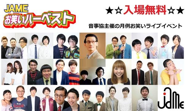 一般社団法人 日本音楽事業者協会の「JAMEお笑いハーベスト」2018.01.23イベント