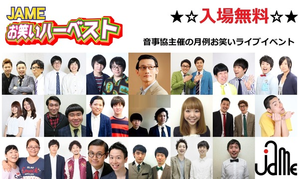 「JAMEお笑いハーベスト」2018.01.23 in東京イベント