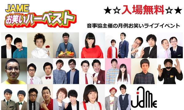 「JAMEお笑いハーベスト」2017.03.08 in東京イベント