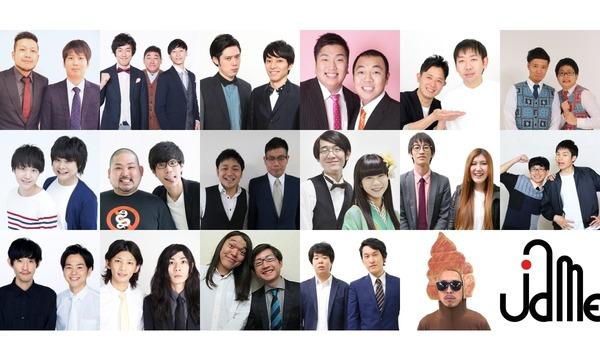 ツギクル芸人グランプリ2019 予選会 イベント画像1
