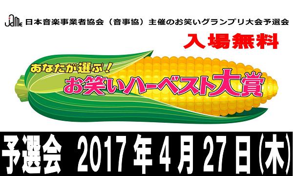 「第8回 あなたが選ぶ!お笑いハーベスト大賞・予選会」2017.04.27 in東京イベント
