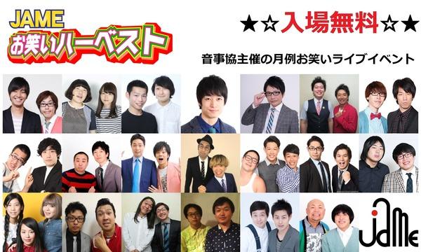「JAMEお笑いハーベスト」2017.11.07 イベント画像1