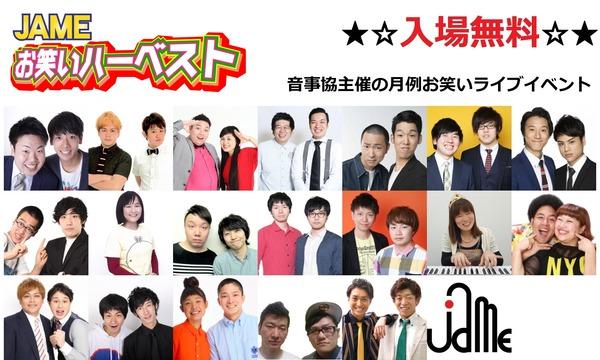 「JAMEお笑いハーベスト」2018.02.06 in東京イベント