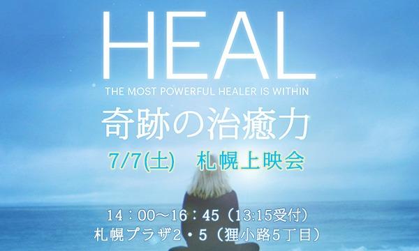 HEAL 奇跡の治癒力 日本プレミア上映会【札幌上映会】 イベント画像1